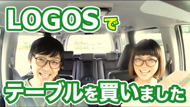 【目指せソロキャン!】アウトドアグッズをLOGOSに買いに行きました!