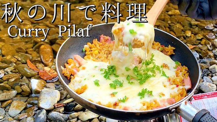 【超簡単】秋の川で「チーズonカレーピラフ」作り!curry pilaf/アウトドア キャンプ飯/river cooking outdoor