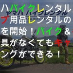 「ヤマハ バイクレンタル」がキャンプ用品レンタルのトライアルを開始! バイク&キャンプ道具がなくてもキャンプツーリングができる!
