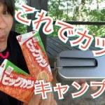 ビッグカツでカツ丼!? メスティン料理キャンプ飯