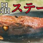 [キャンプ飯:肉]焚火台での簡単ステーキの焼き方[ソロキャンプ][キャンプ初心者におすすめ]