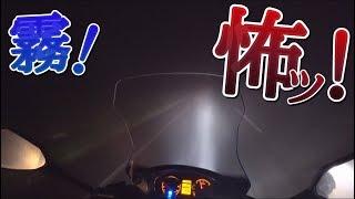 バーグマン200とツーリング。深夜にバイクで山道を走ってると濃霧に襲われた。ハスフォー #266