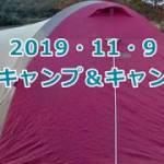 2019 11 09ソロキャンプ飯