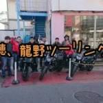 2019.11.10 兵庫県ツーリング!