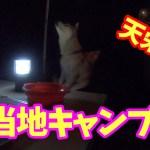 【わんことキャンプ飯🏕】福島第一原発の視察と天栄村ご当地キャンプ飯🍽2019年10月