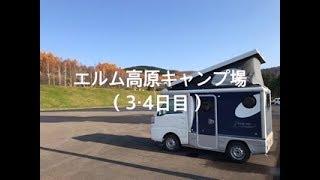 赤平エルム高原キャンプ場(3・4日目)女独り軽キャンピングカーの旅 No.21