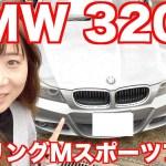 BMW320iツーリング!Mスポーツプラス!内装エンジンルームに驚き!