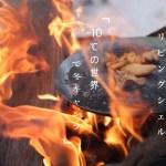 【冬キャンプ】リビングシェルとGSTOVE ダッチオーブンでチキンのトマト煮