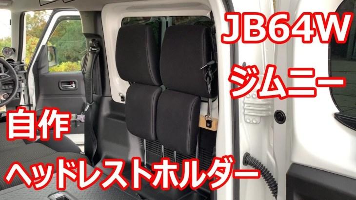新型ジムニー 自作 ヘッドレストホルダー 車中泊やキャンプに Jimny Headrest holder JB64W