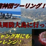 [MT-09 TRACER]変態魔神団ツーリング! 山口県周防大島に行ったよ♪ 初のギャング丼にもチャレンジ!