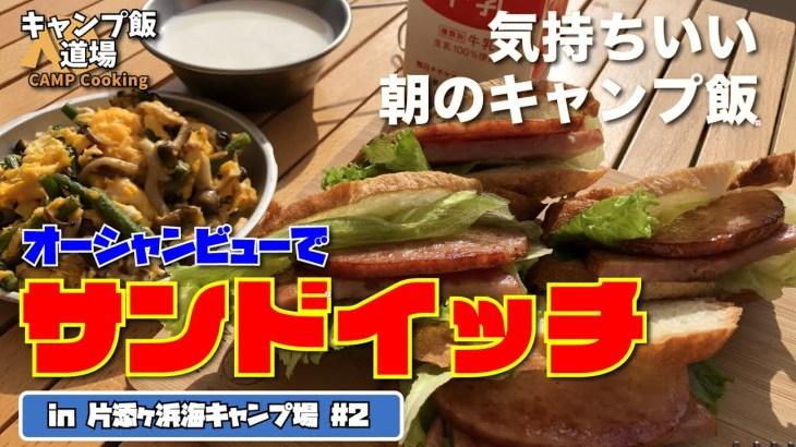 気持ちいい朝のキャンプ飯 オーシャンビューでサンドイッチ!  in 片添ヶ浜オートキャンプ場 #2