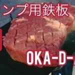 肉! oka-d-art キャンプ料理には黒皮鉄板