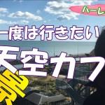 【ハーレー女子】一度は行きたい絶景天空カフェツーリング! 日立駅がすごすぎた!