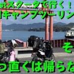 四国中国キャンプツーリング その9広島~岡山高梁ループ