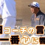 村田修一コーチの言葉には重みがある。秋季キャンプ残留組。【巨人二軍】ジャイアンツ球場 yomiurigiants