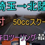 原付、1000キロ、一人旅。秋の北陸ツーリング最終話 【白川郷と霧のビーナス 】 SUZUKI VERDE 50cc モトブログ?