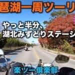 【爆走13台・琵琶湖一周ツーリング】(3)やっと半分、湖北みずどりステーションに到着。 近江八幡~湖北まで