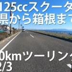 昭和のスクーターで300kmツーリング Part2/3 ジェンマ125