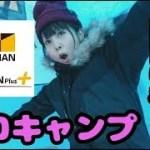 【ソロキャンプ】陰キャぼっち女か電車で行くキャンプ4-1 冬キャンプ 防寒着をワークマン+で買って着てみた