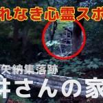 【直前で戻ってきた】原付50ccで埼玉・群馬 県境ツーリング 失敗編「新井さんの家」