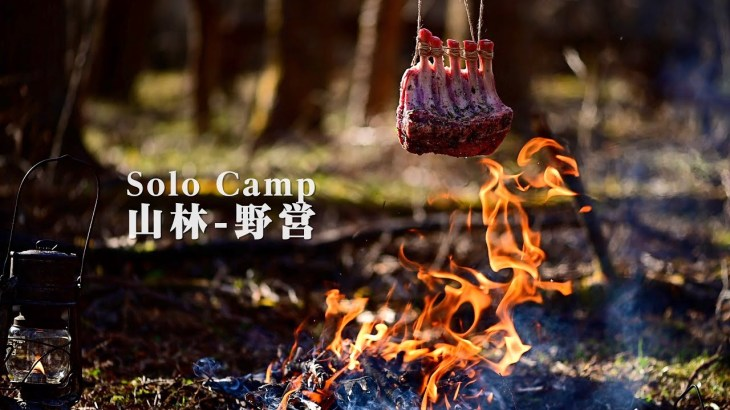 【ソロキャンプ】2つ目の山林でラムラック吊るし野営 solo bushcraft camp cooking