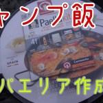 【キャンプ動画】ソロキャンで巨大メシ編。ソロキャンプっていいな!!!#2