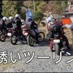 お誘いツーリング!道の駅「みかも」から「たろっぺ茶屋」までの走行到着編 バイク 蕎麦 ツーリング