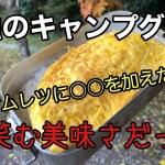 【キャンプ飯】キャンプでオムレツを作って、○○で味変が美味すぎた!