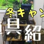 【冬キャンプ】ソロキャンプの道具紹介