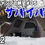【東日本キャンプの旅】#05 雪中サバイバル! 青森県立自然ふれあいセンター その2 (2019-12-08〜09 )