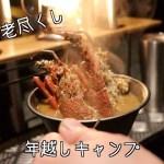 2019〜2020 伊勢海老尽くしの贅沢年越しキャンプ【キャンプ料理】