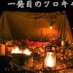 「山で飯」2020年一発目ソロキャンプ 炎幕を初めてクローズで寝る