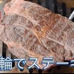 七輪とキャンプ道具でステーキを焼いてみたらやっぱり美味かった。【I baked a steak on a small charcoal grill in Japan】