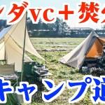 【2名連続取材】パンダVC登場、焚火台こだわりキャンプ道具 ハートランド朝霧 – part3+4