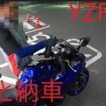 YZF-R3納車説明&元旦ソロツーリング!