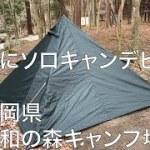 ②【ソロキャンプ】キャンプ初心者が昭和の森キャンプ場