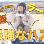 【キャンプ飯】メスティンで『カップラーメンカレーチャーハン』を作ってみた【キャンプ女子】