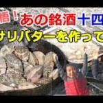 【カヤックで昼キャンプ 後編】~炎上覚悟!幻の銘酒「十四代」で、アサリバターを作ってみた!!~