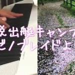 脱出艇キャンプ〜ゼノブレイド より〜