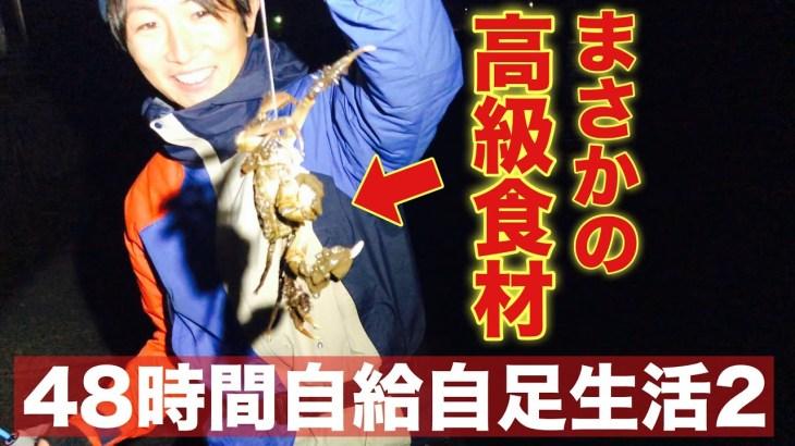 【サバイバル】足下でまさかの超高級食材が取り放題?!