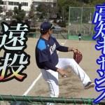 17年ぶりに松坂投手が高知キャンプへやって来た!サブグランドで滞空時間の長い遠投!宮崎キャンプ時と比較し状態は上向き!