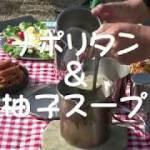 イタリア人が驚くスパゲッティ・ナポリタン【デーキャンプ料理 Day camp cooking】