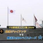 【春季キャンプ】今季初のオープン戦は 「対 横浜DeNAベイスターズ」戦【巨人】