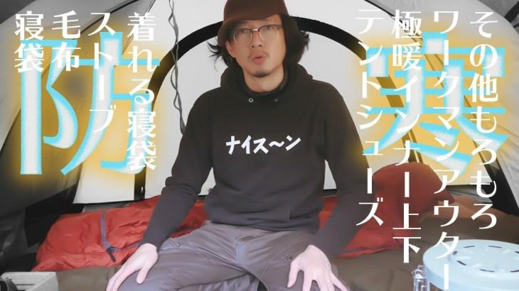 【寒がり用】防寒グッズ祭!冬テント設営!【UUUMキャンプ部】