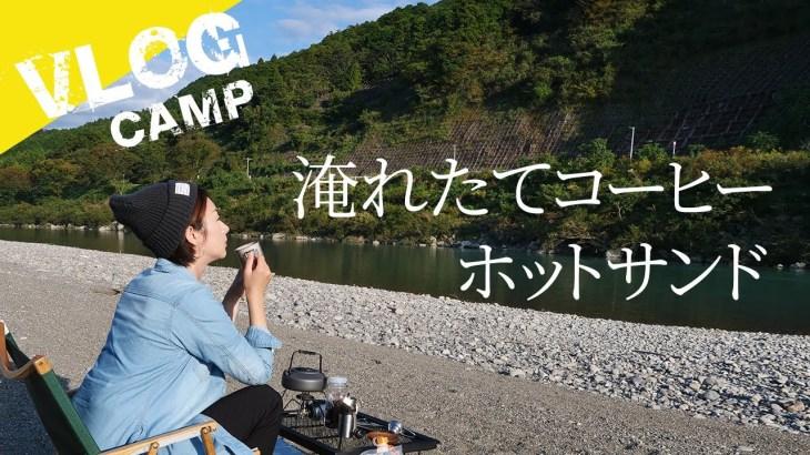 【女子ソロキャンプ】仕事の合間に、河原でランチを作って食べる【VLOG】