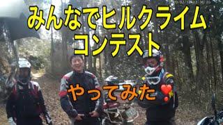 林道ツーリングの途中で急な坂があったのでヒルクライムコンテストをやってみた