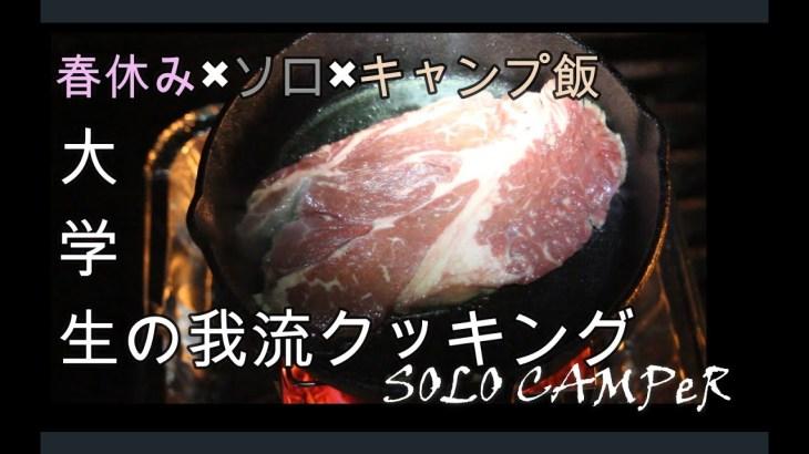 【料理編】#01 バイト大学生のソロキャンプ 缶詰と釣った魚で最高にうまい晩御飯できた #キャンプ #料理