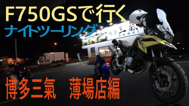 F750GSで行くナイトツーリング 博多三氣 薄場店編