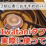 【キャンプ初心者】おすすめしたいIwataniタフまるの使い方やレビュー動画
