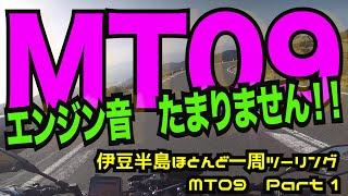 【モトブログ】MT09のエンジン音、最高!!   伊豆半島ほとんど一周ツーリング  Part1 もんきちChannel 【motovlog】【MT09】
